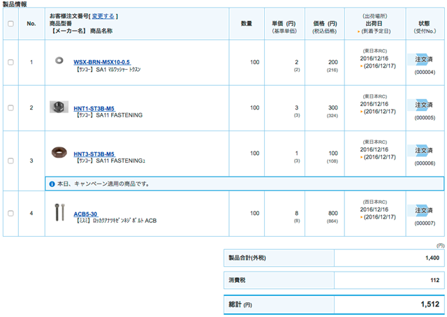 HNT3-ST3B-M5 六角ナット_3種 SUNCO MISUMI-VONA【ミスミ】_と_注文の詳細___MISUMI-VONA