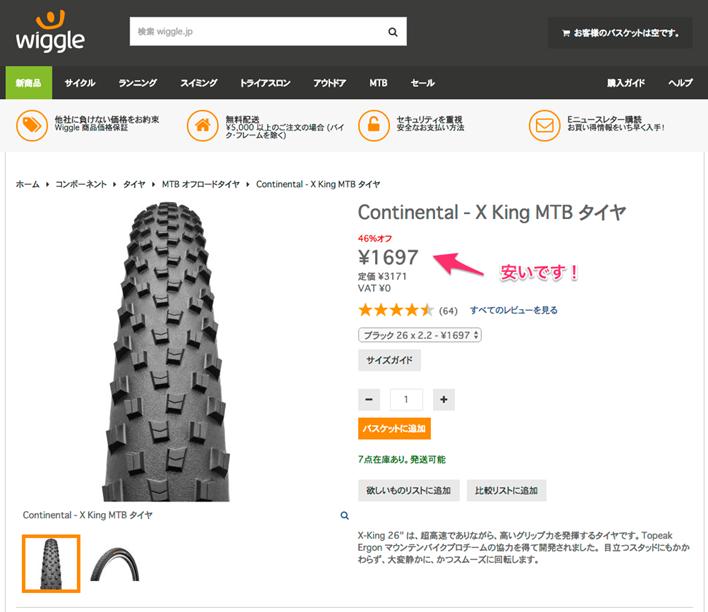 Wiggle_日本__タイヤ_-_MTB_XC_Continental_-_X_King_MTB_タイヤ