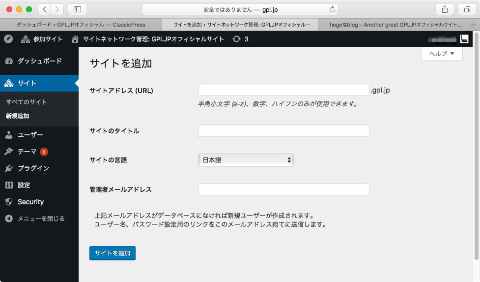 サイトを追加_‹_サイトネットワーク管理__GPLJPオフィシャルサイト_—_ClassicPress.png