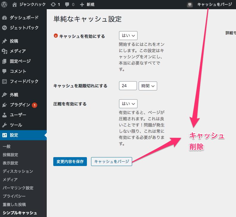 シンプルキャッシュ‹JunkHack_—_WordPress
